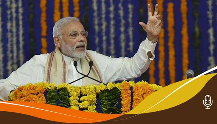 प्रधानमंत्री ने की 'मन की बात', कहा, इस स्वतंत्रता दिवस को संकल्प दिवस बनाएं, देश में सुधार का लें संकल्प