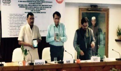 लॉन्च हुआ रेलवे का इंटीग्रेटेड ऐप 'रेल सारथी'