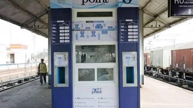 स्टेशनों पर 1,100 वॉटर वेंडिंग मशीनें लगाएगा आईआरसीटीसी, जिससे 1 रुपये में मिलेगा 'स्वच्छ पानी'