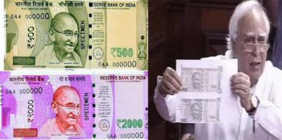 कांग्रेस का आरोप 500 और 2000 के दो तरह के नोट