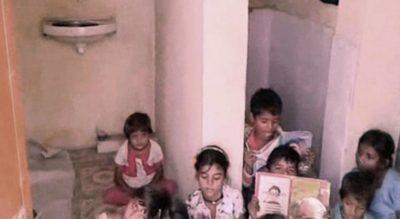 बच्चों के लिए कमरा तक नहीं, टॉयलेट में चल रहा स्कूल