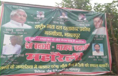 राजद की 'भाजपा भगाओ-देश बचाओ' रैली
