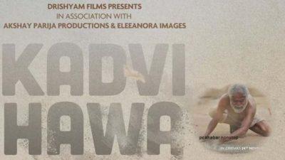"""""""बुन्देलखण्ड का सूखा जल्दी ही नजर आएगा फ़िल्मी पर्दे पर , फिल्म कड़वी हवा का फर्स्ट लुक जारी"""""""
